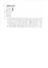 2009年3月14日王子ホールCD発売記念リサイタル