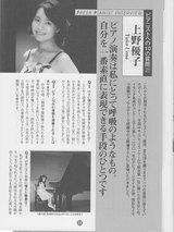 ピアノの本2003september1