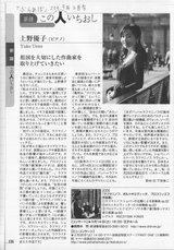 「ぶらあぼ」2009年2月号インタビュー