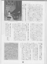ピアノの本2003september3